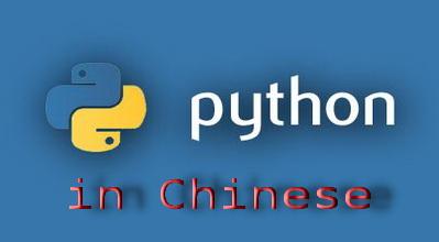 Python 正确显示中文