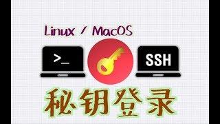 如何在mac上设置远程服务器的秘钥登录